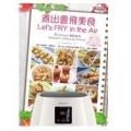煮出會飛美食 用Airfryer輕鬆做菜