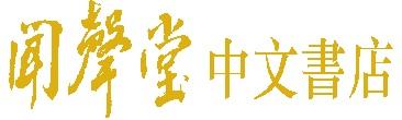 聞声堂中文書店